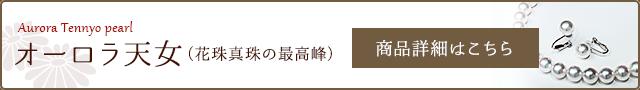 オーロラ天女(花珠真珠の最高峰)